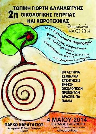 2η Τοπική Γιορτή Αλληλεγγύης Οικολογικής Γεωργίας και Χειροτεχνίας